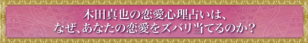 なぜ木田真也の恋愛心理占いはズバリ当たるのか